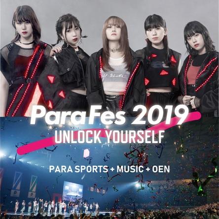 パラアスリートとアーティストたちによるコラボレーション ParaFes 2019 ~UNLOCK YOURSELF~ 〈第一弾〉 出演アーティスト・アスリート 発表  (1)