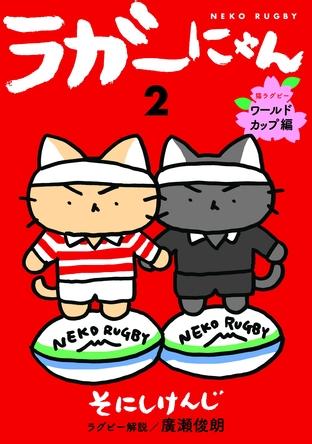 ワールドカップ日本代表大躍進! ネコ×ラグビーの超癒やされ漫画『ラガーにゃん2』たちまち重版決定! (1)