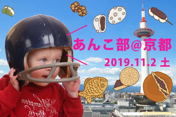 京都で東京三大どら焼きが食べ比べできるイベント『あんこ部 at 京都』の初開催が決定