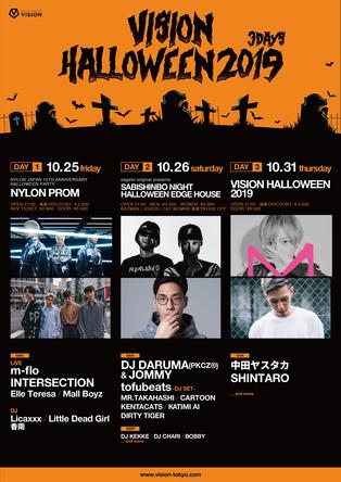 m-flo、DJ DARUMA(PKCZ(R)) & JOMMY、tofubeats、中田ヤスタカら豪華ゲストが出演、都内最大級のHALLOWEEN PARTYを渋谷VISIONで3日間開催。 (1)