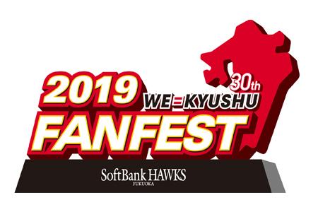 今年の『ファンフェスティバル2019』は、九州・福岡移転30周年を記念して、内容がパワーアップしている