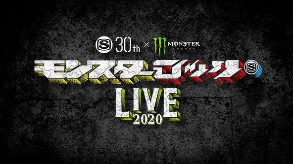 スペースシャワーTVを代表するロック専門番組「モンスターロック」と 「モンスターエナジー」がタッグ!2020年2月に最強のライブツアーを開催。 (1)