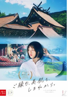 可愛すぎるジュノンボーイ 井手上漠さん登場!「美肌県しまね」の新しい観光ポスターができました! (1)
