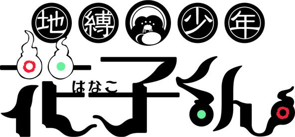 TVアニメ『地縛少年花子くん』ロゴ (C)あいだいろ/SQUARE ENIX・「地縛少年花子くん」製作委員会