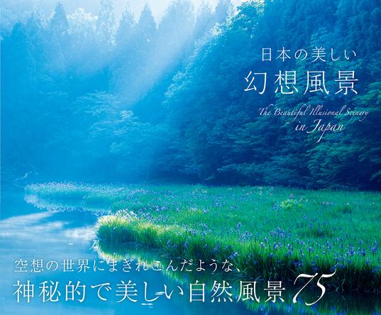 いちどは見てみたい、ファンタジックな絶景の数々!美しい自然風景を約70カ所紹介『日本の美しい幻想風景』発売 (1)