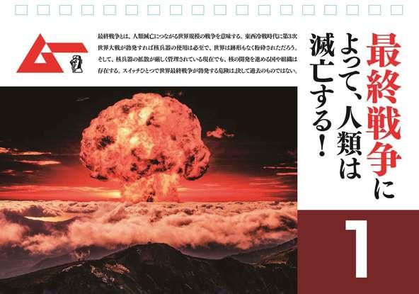 話題騒然の「ムー公認 毎日滅亡カレンダー」が10月9日に発売!! (C)月刊ムー