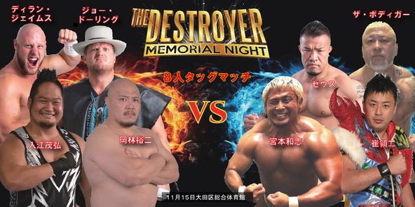 8人タッグマッチの開催が決定した『ザ・デストロイヤー メモリアル・ナイト』