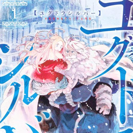 『進撃の巨人』を生んだ「別冊少年マガジン」が贈る新たなファンタジー冒険譚