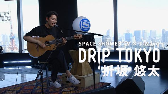 スペシャ×J-WAVEの公開収録企画「DRIP TOKYO」、 折坂悠太の貴重な弾き語り映像を公開! (1)