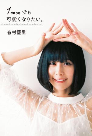 2019年9月「書泉・女性タレント写真集売上ランキング」発表!第1位は『有村藍里さん初のフォトエッセイ「1mmでも可愛くなりたい。」』! (1)