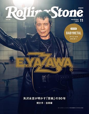 矢沢永吉が表紙「Rolling Stone Japan」最新号が緊急重版決定! (1)