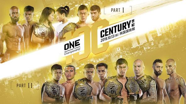 『ONE: CENTURY 世紀』は10月13日に両国国技館(東京都)で開催される