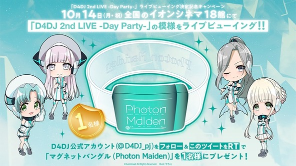 『D4DJ 2nd LIVE -Day Party-』ライブビューイング決定記念キャンペーン (C)bushiroad All Rights Reserved.