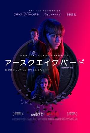 Netflix映画『アースクエイクバード』   (c)11月15日(金)より独占配信開始