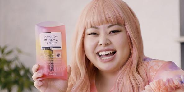 渋谷109キレイモスタジオとのコラボ実施中! スカルプDのボリュームマスカラ 新CM公開!見どころは渡辺直美の即興アドリブダンス?! (1)
