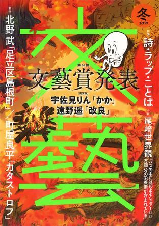 「文藝」2019年冬季号、創刊86年の歴史上初となる2号連続増刷決定! (1)