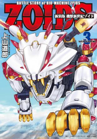 伝説のゾイド─ZOIDS─漫画、全3巻いよいよ完結!! 最終第3巻には、18年ぶりの新作マンガも収録!! (1)