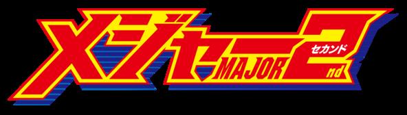 アニメ「メジャーセカンド」第2シリーズ放送決定! (1)  (C)満田拓也・小学館/NHK・NEP・ShoPro