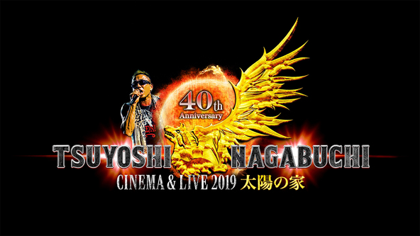 『TSUYOSHI NAGABUCHI CINEMA & LIVE 2019 太陽の家』