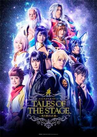 人気RPG『テイルズ オブ』シリーズ 新作公演「テイルズ オブ ザ ステージ -光と影の正義-」全公演、全席解放! (1)