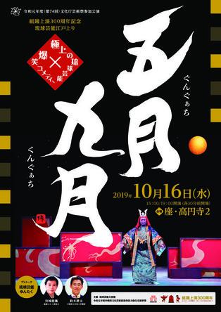 琉球芸能の魅力を凝縮したコメディー『五月九月(ぐんぐぁちくんぐぁち)』が座・高円寺2で上演