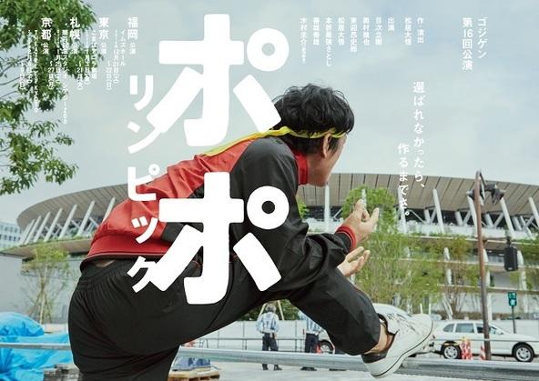 松居大悟主宰・劇団ゴジゲンの新作『ポポリンピック』ビジュアルが公開 京都でプレイベントを開催決定 (c)写真:関信行