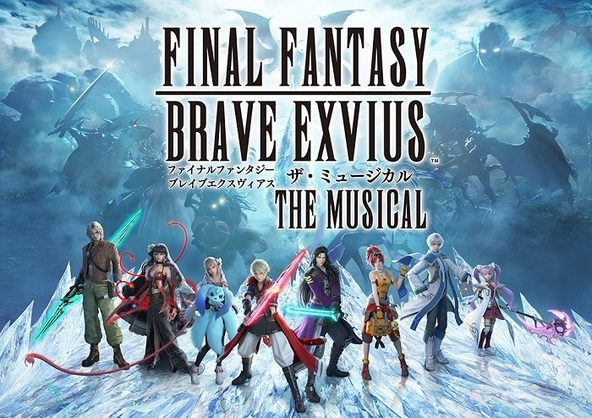 『FINAL FANTASY BRAVE EXVIUS』が2020年3月にミュージカル化決定 (C)2015-2019 SQUARE ENIX CO., LTD. All Rights Reserved.