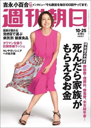 吉永小百合の独占インタビューを週刊朝日が掲載!「ももクロがいいと提案したのは私」 (1)