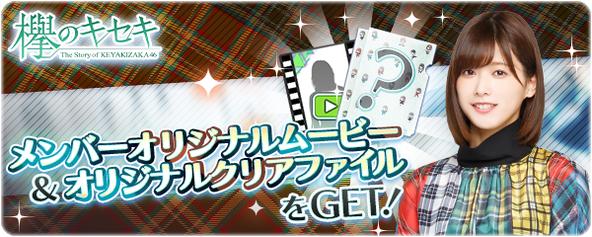 欅坂46日向坂46公式ゲームアプリ『欅のキセキ』、新イベント開催決定!~特典は、欅坂46メンバーのオリジナルムービー~ (1)  (C)Seed&Flower LLC/Y&N Brothers Inc. (C)enish,Inc.