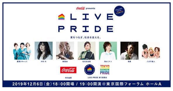 日本初!LGBTQ支援をテーマに掲げた大型音楽イベント「LIVE PRIDE」開催!チケット先行申込開始!松任谷由実、MISIA、清水ミチコなどの7組のアーティストが決定、特別協賛に日本コカ・コーラ。 (1)