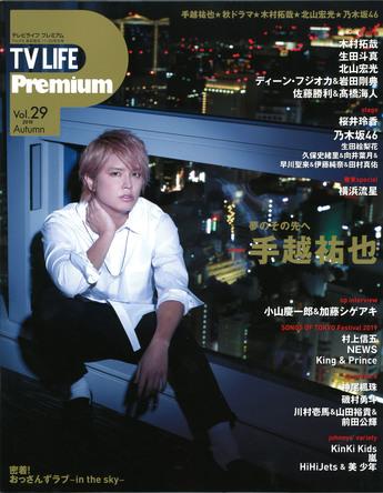 手越祐也が『TV LIFE Premium Vol.29』(10月16日発売)でサッカー愛と夢を語る! (1)