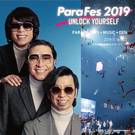 ウルフルズの出演が緊急決定!パラアスリートとアーティストたちによるコラボレーションParaFes 2019 ~UNLOCK YOURSELF~〈第三弾〉 出演アーティスト発表 (1)