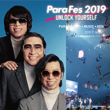 ウルフルズの出演が緊急決定!パラアスリートとアーティストによるコラボフェス「ParaFes 2019 〜UNLOCK YOURSELF〜」