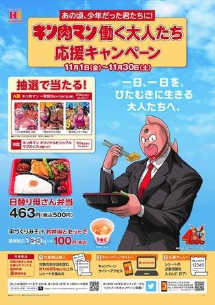 """40周年の""""キン肉マン""""とのコラボCM完成!一日、一日を、ひたむきに生きる大人たちへ。""""キン肉マン""""働く大人たち応援キャンペーン同時開催! (1)"""