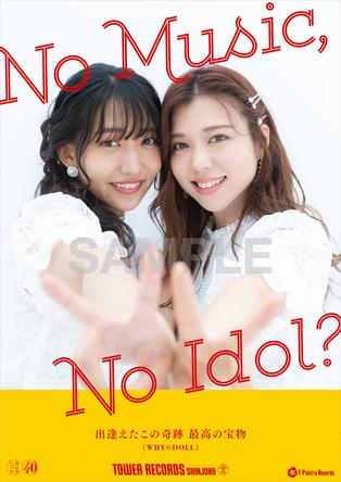 タワーレコード アイドル企画「NO MUSIC, NO IDOL?」ポスター VOL.205「WHY@DOLL」 が登場! (1)