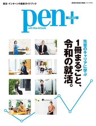 令和の就活、そして、その先にあるキャリアデザインについて徹底取材。Pen+(ペン・プラス)「1冊まるごと、令和の就活。」10月16日(水)発売です。 (1)