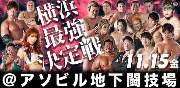 11月15日は地下闘技場でDDTの横浜最強決定戦!