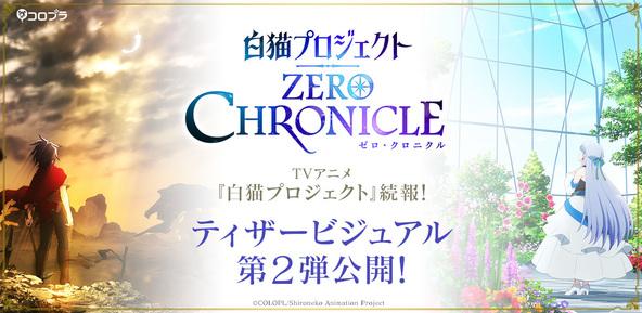 TVアニメ『白猫プロジェクト ZERO CHRONICLE』ティザービジュアル第2弾公開! (C) COLOPL/Shironeko Animation Project