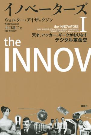ビル・ゲイツとスティーブ・ジョブズが語ったイノベーションの根幹とは!?