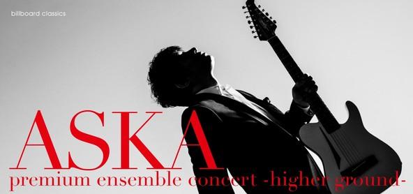 """ASKA、新ツアーで""""バンド+ストリングス""""という新しいスタイルに挑戦!渾身のシングルから新曲「歌になりたい」披露も決定"""