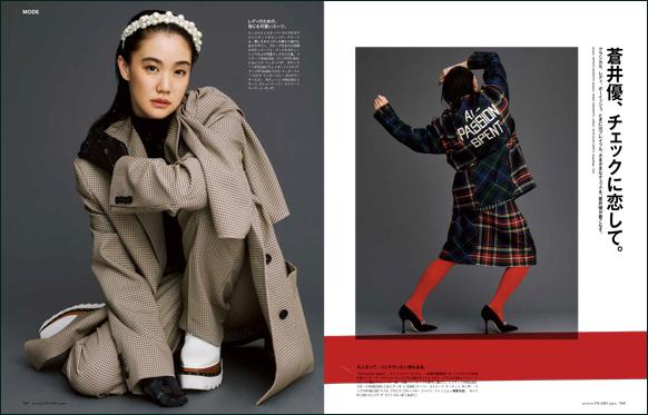来年、創刊30周年を目前にしたフィガロジャポンがおくる、東京パリジェンヌ特集。蒼井優、小松菜奈、中条あやみも登場。
