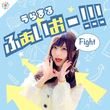 人気急上昇中のトップコスプレイヤー「うらまる」がデビューシングルをリリース!  (1)