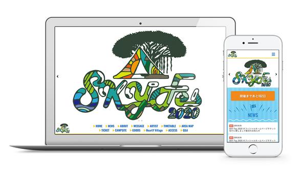 結成20周年のHYが主催、沖縄県うるまで開催する「SKY Fes 2020」の特設サイトを開設 (1)
