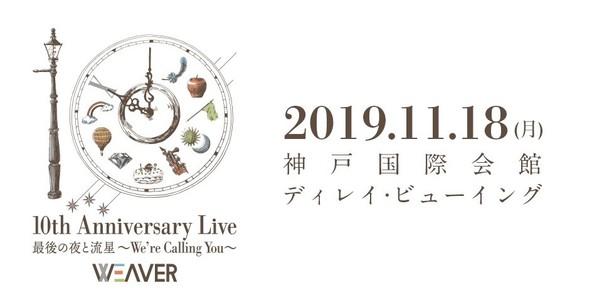 WEAVER 10th Anniversary Live『最後の夜と流星〜We're Calling You〜』@神戸国際会館 ディレイビューイング開催決定!