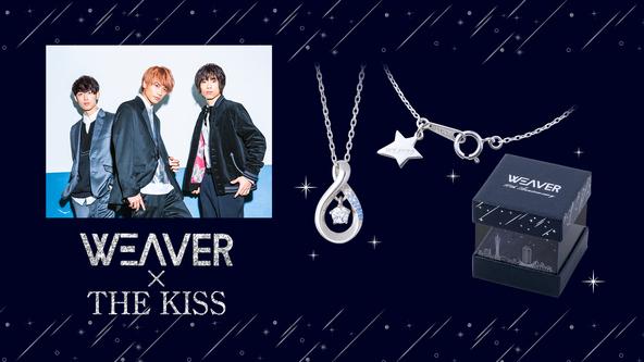 デビュー10周年を迎えるWEAVERとペアジュエリーブランド「THE KISS」がコラボ!記念ネックレスが販売開始