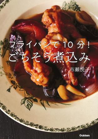 寒い季節のごちそう「煮込み料理」が、たった10分煮込むだけで作れちゃう!?『フライパンで10分!ごちそう煮込み』発売