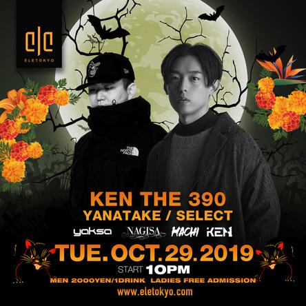 """""""KEN THE 390""""&""""DJ YANATAKE""""出演!女性入場無料!10/29(火)ELE TOKYO HALLOWEEN (1)"""