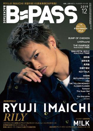 RYUJI IMAICHI、待望の初ソロ表紙!巻頭24ページで特集