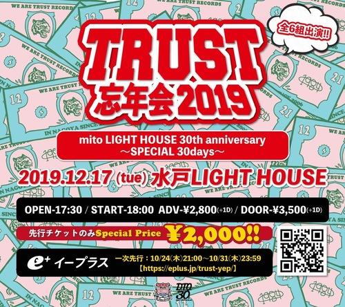 名古屋の気鋭インディーズレーベルTRUST RECORDS年末企画『TRUST忘年会 2019』水戸LIGHT HOUSEで開催