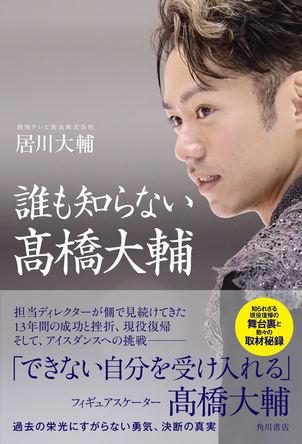 書籍『誰も知らない高橋大輔』本日発売! (1)